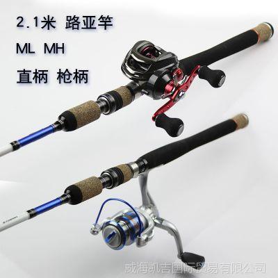 日成2.1米ML MH 直柄枪柄碳素中软硬调路亚杆竿 威海渔具竿批发