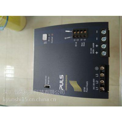 XT40.241 德国PULS开关电源