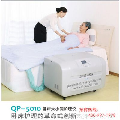 卧床大小便护理机 全国免费招商加盟