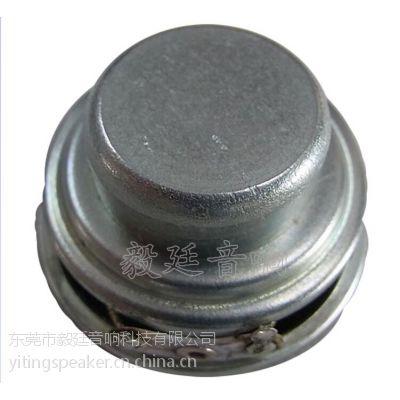 厂家直销40mm全频多媒体喇叭 4Ω纸盆浦边全频内磁扬声器