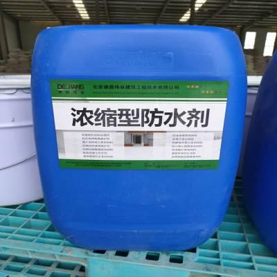 供应德昌荷叶防水剂 憎水剂 (DC-W2)