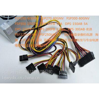 DPS-200PB-176A 交换式电源供应器7932 7916海康威视硬盘录像机电源