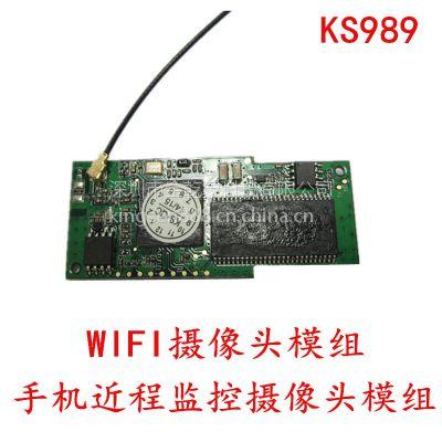 供应WIFI 摄像头模块,无线摄像头模组,高清500万像素,手机可观看