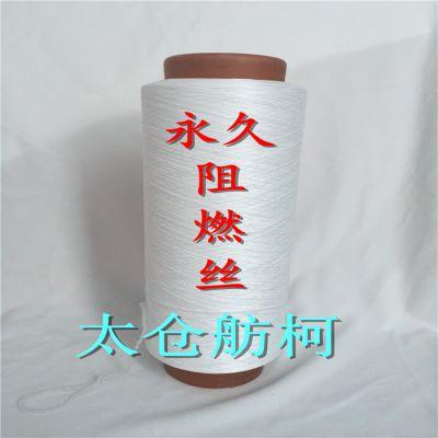 阻燃丝、防火纱、阻燃腈纶纱、涤纶DTY、长丝、纱线