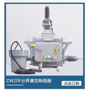 ZW20厂家 ZW20-12柱上智能型分界断路器批发 销售