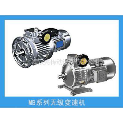 供应MB系列无级变速机