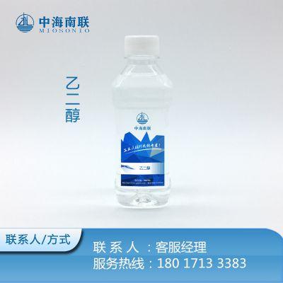 供应上海石化优级品乙二醇超高纯度
