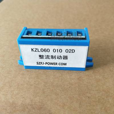 KZL060-010-02D整流器厂家直销