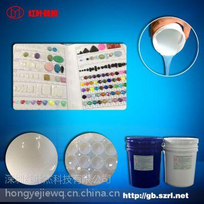 树脂钻水晶钻模具双组分液体硅橡胶 耐翻模水晶钻翻模注射成型胶