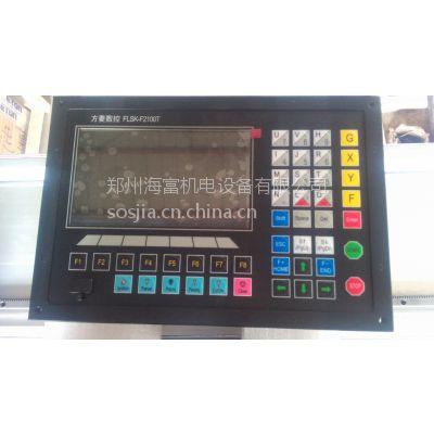 郑州海富定制数控FLSK-2100T控制系统 方菱数控系统