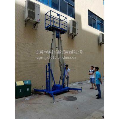 高埗升降机 铝合金升降平台 11米移动式双桅液压升降机