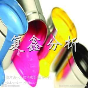 涂料配方检测(UV涂料 铸造涂料 建筑涂料)