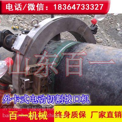 百一牌外卡切割式坡口机 大型管道专用坡口机价格