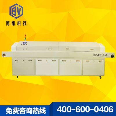 博维科技 BV-R816M 中型无铅经济型八温区回流焊通道式贴片机回流焊焊接效率高效果好