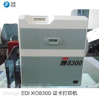 XID8300卡片打印机价格,智能卡制卡设备 迪艾斯XID8300