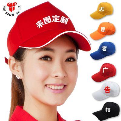 汇朋供应棒球帽、鸭舌帽、太阳帽、广告帽批发定制志愿者帽子
