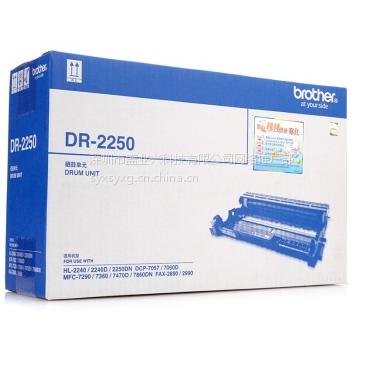 兄弟DR-2250原装黑色硒鼓适用兄弟2240 7060 7360 7860DN机型
