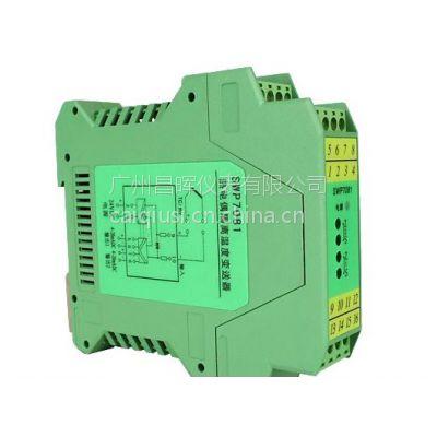 SWP-7081/7083隔离温度变送器