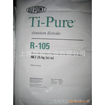 DuPonttm Ti-Pure R-105钛白粉