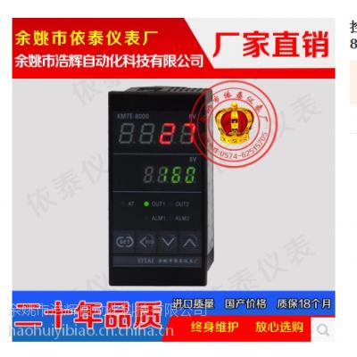 供应XMTE-8000制冷温控仪