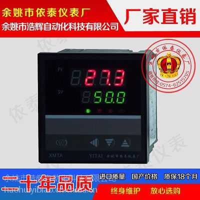 供应XMTA-6000制冷温控仪