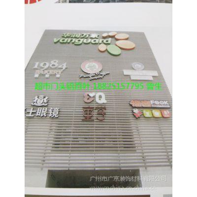 超市门头广告牌装饰铝百叶-外墙装饰遮阳铝百叶-广州铝百叶专业生产厂家