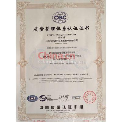 ISO9001:2008企业管理体系认证中文版