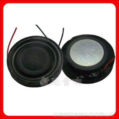 全音故事机喇叭 专业23mm圆形4欧2W外磁扬声器厂家供应