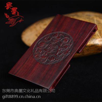 紫檀木镜花缘红木名片盒 复古商务礼品 加印logo商务会议小件礼品
