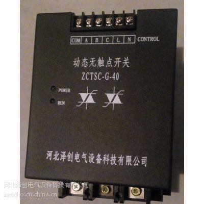晶闸管投切开关 ZCTSC-G-30