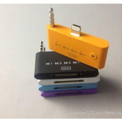 供应iphone5 5s 5c数据线转接头 音频转接头 FM发射器 转换器 插头 音频输出 充电数据传输