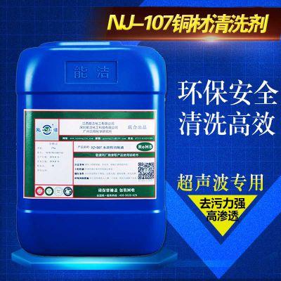 铜材清洗剂 清洗能力强 成本低 超声波清洗剂供应厂商 安全环保 超声波工业清洗剂
