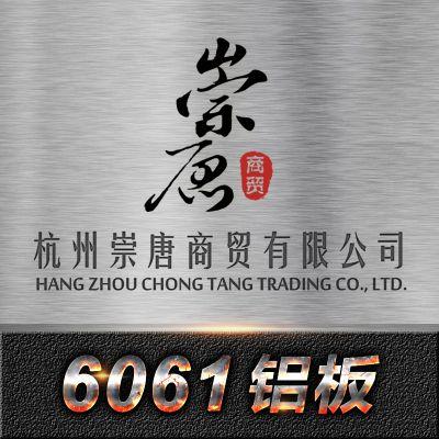 现货西南铝 6061-T651铝板 高性能高强度 质量保证