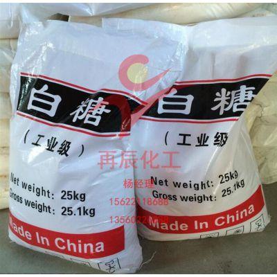 现货 一级白糖 国标水处理/养殖/培菌/混凝土添加剂 工业级白糖