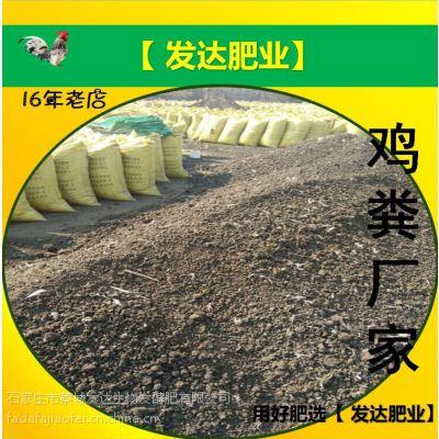求购大量干鸡粪块 自然晾干绿色有机肥料 河北发达有机肥厂家