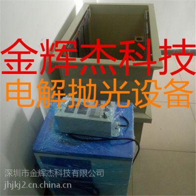 浙江绍兴小型不锈钢电解抛光设备,实验室电解抛光设备厂家