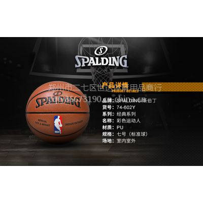 正品斯伯丁篮球室内室外掌控耐磨PU真皮NBA比赛篮球74-602Y