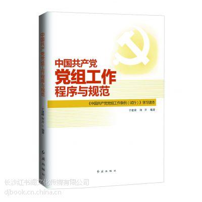 党组工作程序与规范 党组工作条例(试行)学习读本