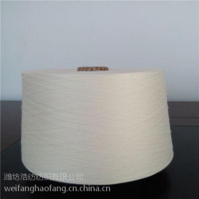 山东浩纺纱线现货供应优质涡流纺腈纶纱14支20支30支