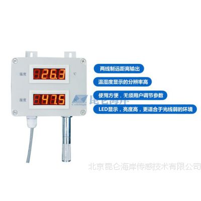 北京昆仑海岸数字温湿度变送器JWSL-5ATWE 数字温湿度变送器JWSL-5ATWE