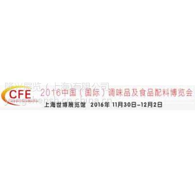 供应2017年中国国际调味品展览会