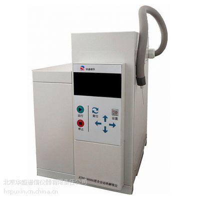 ATDS-3600A型全自动热解吸仪 气体进样器 华盛谱信