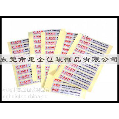 供应东莞寮步|石碣|石龙|樟木头|中堂可移动透明不干胶标签贴纸定做印刷价格