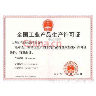 全国工业品产品生产许可证