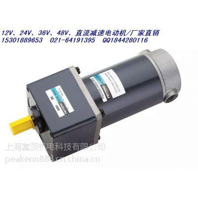 安徽合肥蚌埠淮南12V伏直流电机、调速电机、变速电机生产厂家