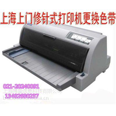 上海虹口epson爱普生LQ630k打印机维修,EPSON爱普生打印机维修中心