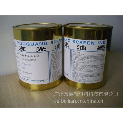 供应供应广州刮刮银油墨防伪遮盖油墨厂家直销颜色齐全