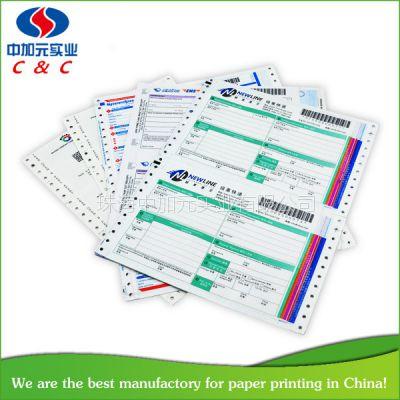 厂家浙江宁波快递物流面单运单工资单电脑纸联单票据印刷