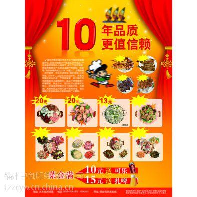 福州海报招聘_南平宣传单印刷_莆田宣传单印设计勘测2016设计图片