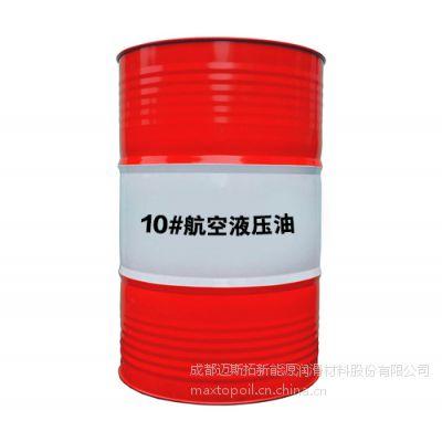 成都迈斯拓 10#航空液压油 航空润滑油